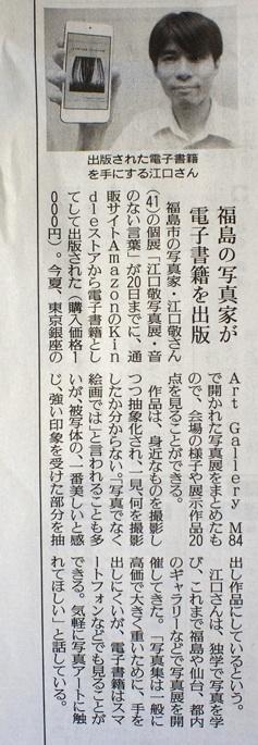 江口さん福島民友新聞