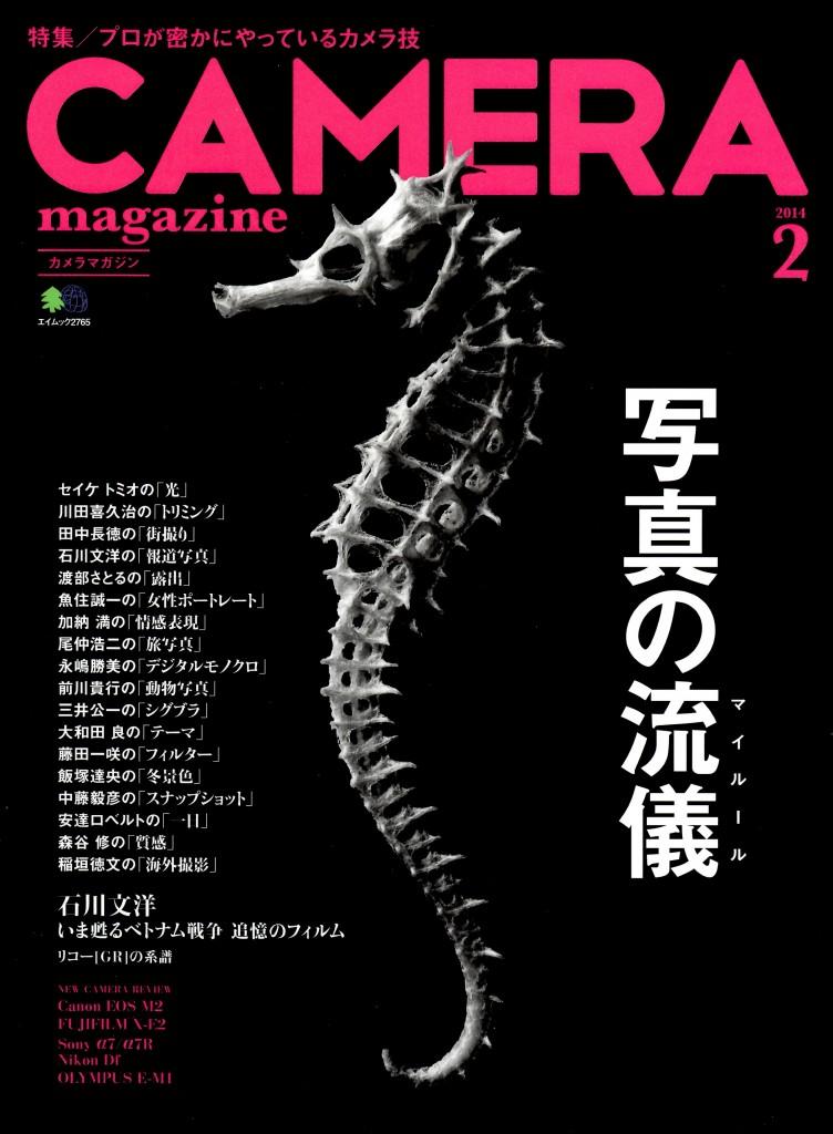 CAMERA magazine 湯沢