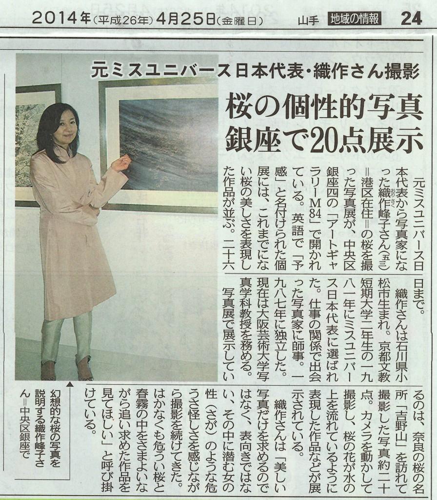 東京新聞 く