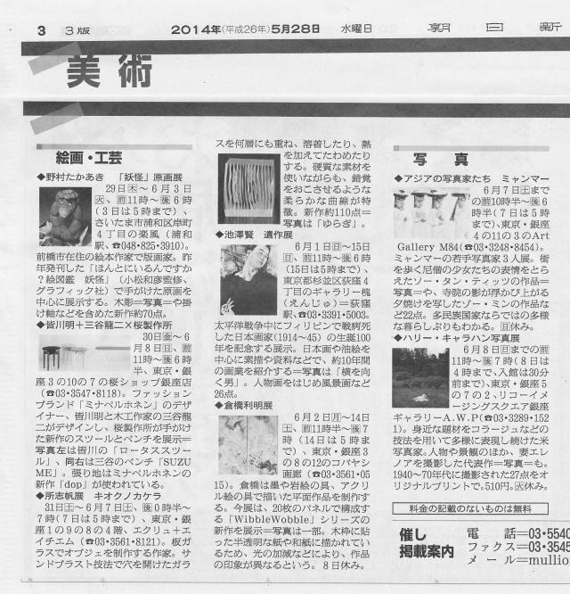 朝日新聞夕刊 美術_convert_20140529011652