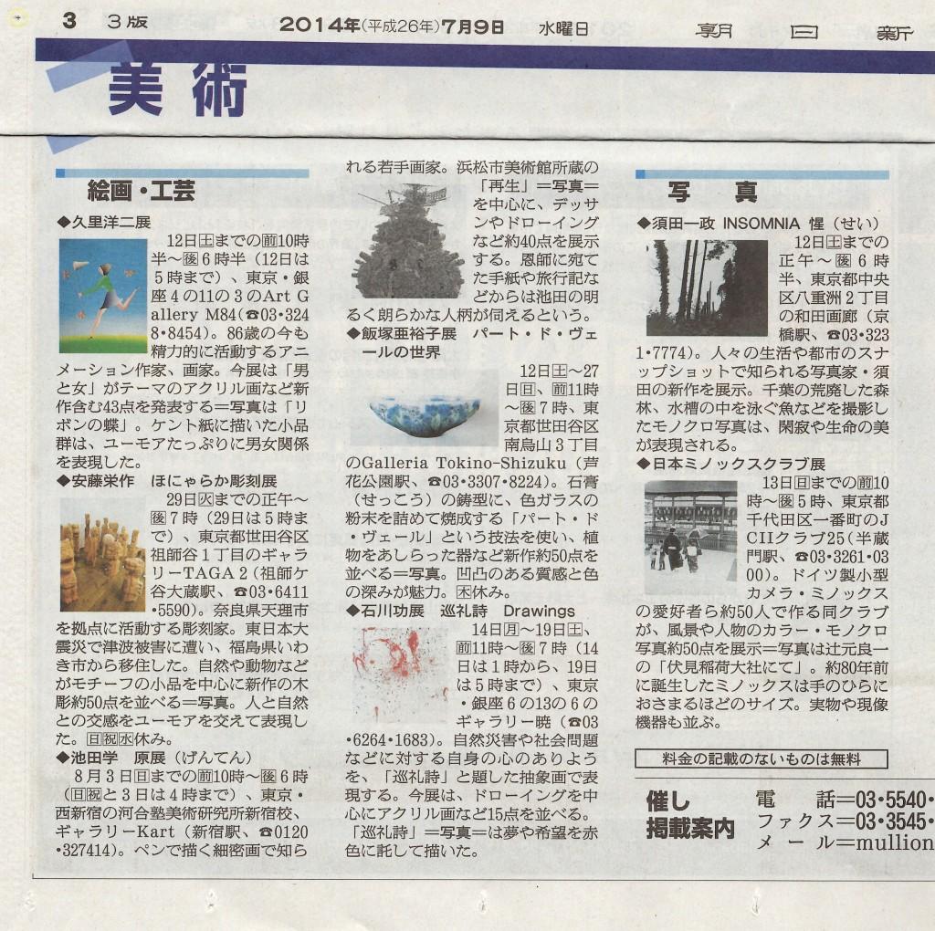 7月9日朝日新聞夕刊