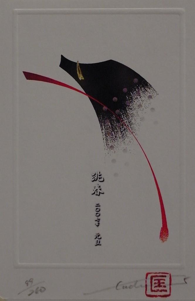 上坂匡展代表作品