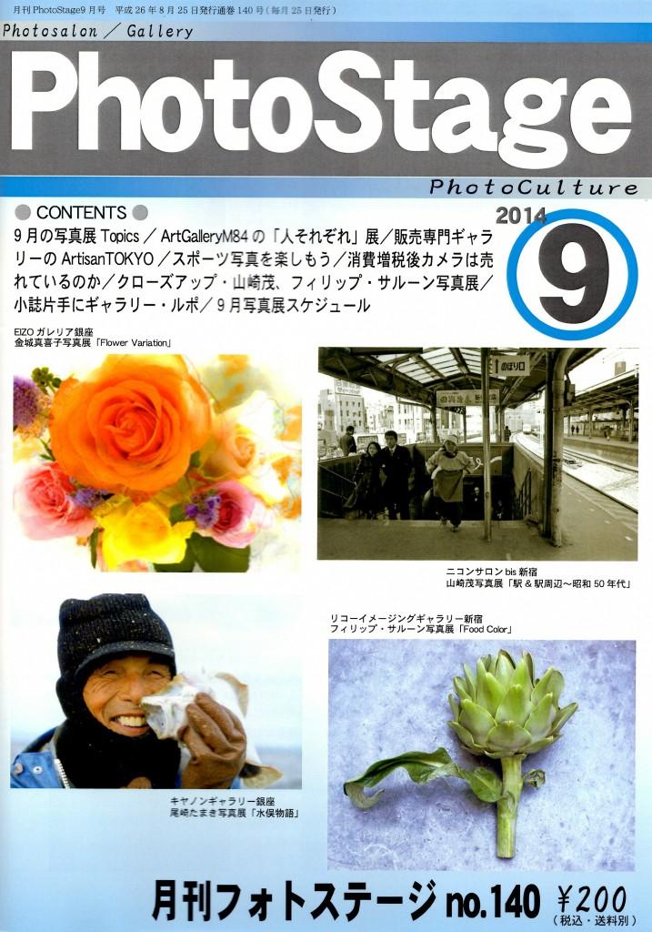 月刊フォトステージ