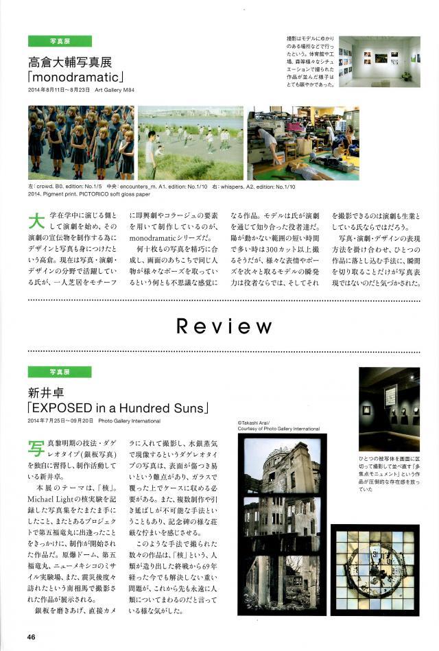 コマーシャルフォト 高倉_convert_20140912140518