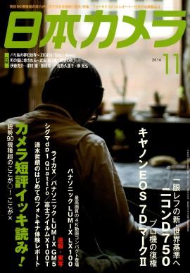 日本カメラ11月