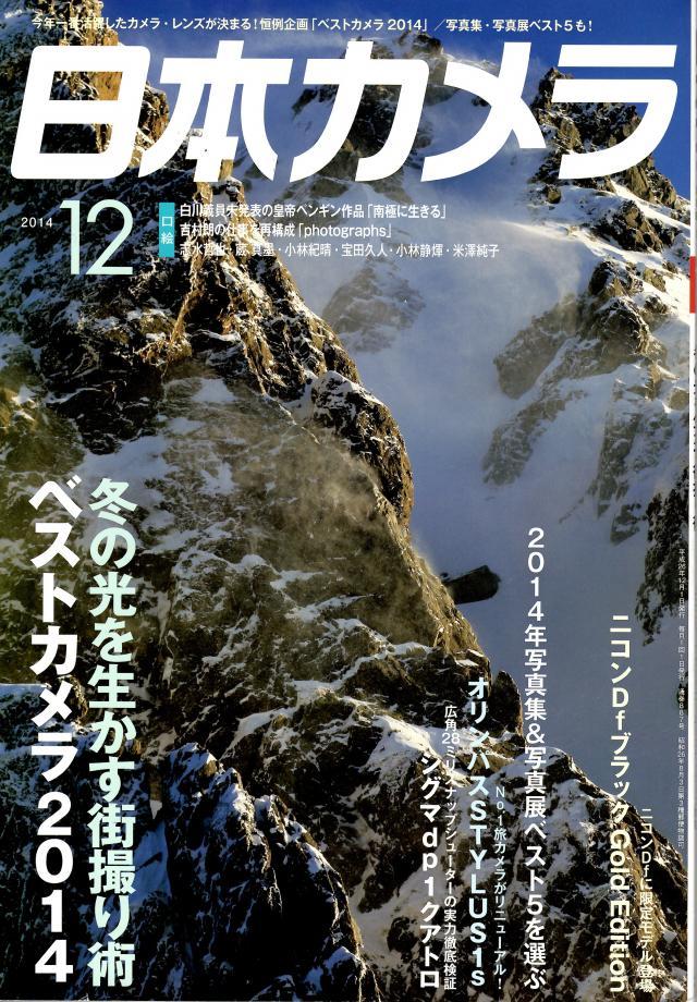 日本カメラ12月号_convert_20141213133826