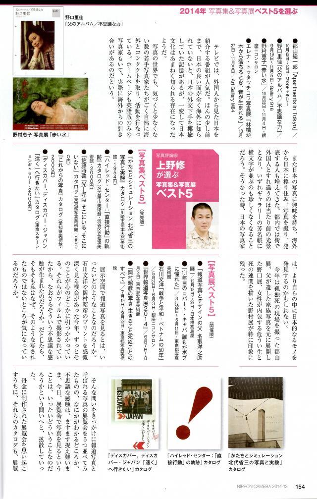 日本カメラ12月 中_convert_20141213133752