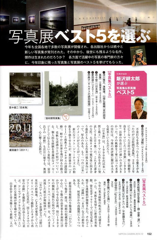 日本カメラ A_convert_20141213133656