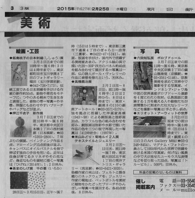 朝日夕刊 2月25日_convert_20150225191217