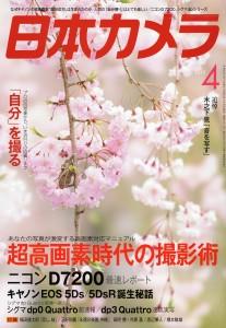 日本カメラ4月