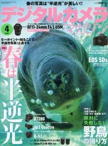 デジタルカメラマガジン 4月
