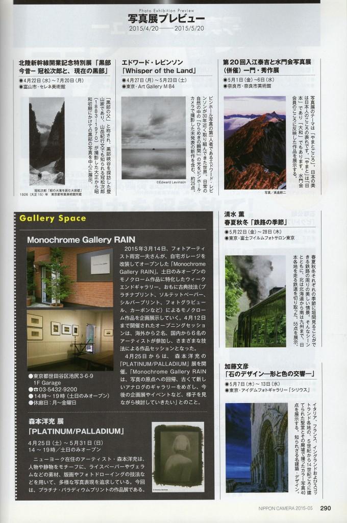 日本カメラ エド