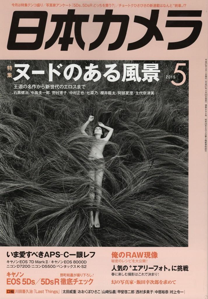 日本カメラ 5月