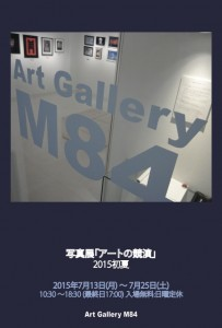 アートの競演