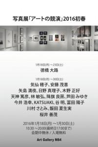 アートの競演2016初夏h