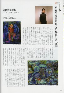 高橋慎太郎 月刊ギャラリー