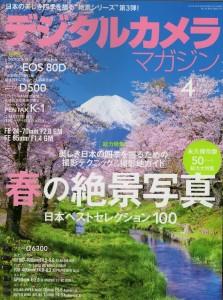 デジタルカメラマガジン 4月号