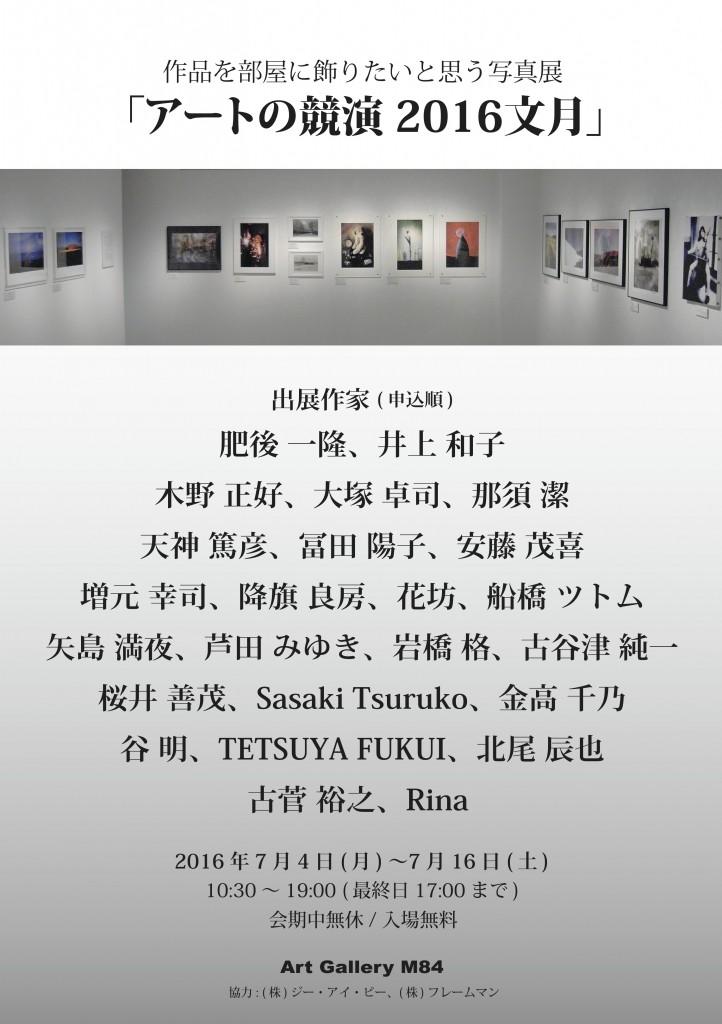 アートの競演文月AA