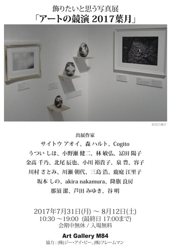 アートの競演2017