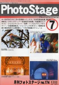 Photo Stage 7月号