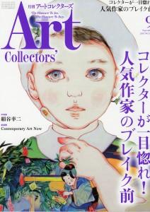 アートコレクター 9月