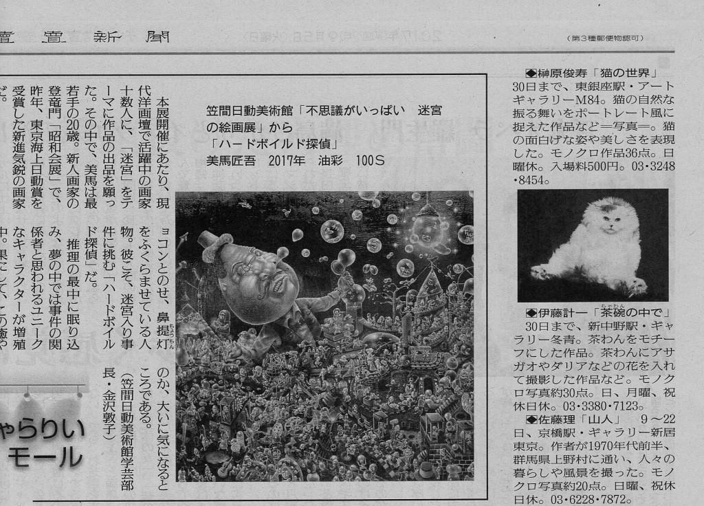 読売新聞 猫