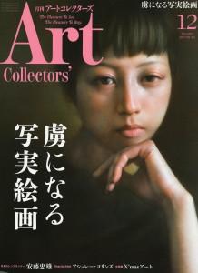 アートコレクターズ12月