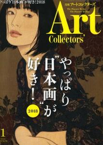 アートコレクターズ 1月表紙