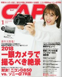 CAPA 1月表紙