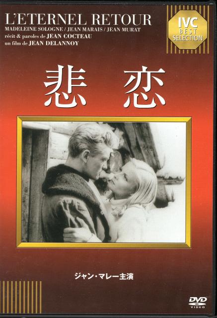 A悲恋DVD