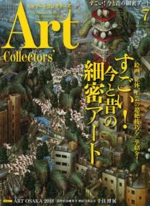 Aアートコレクターズ 7月号