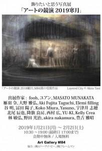 アートの競演2019観月 DM PDF