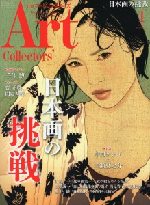 アートコレクター1月 表紙