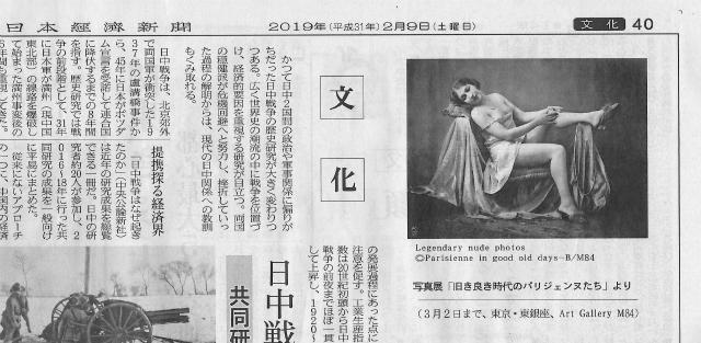 A日本経済新聞 2月9日