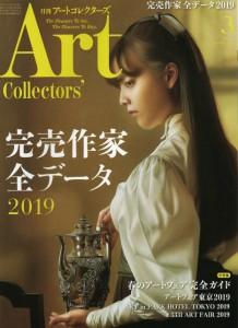 Aアートコレクターズ
