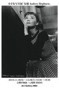 女優 Audre Hepburn