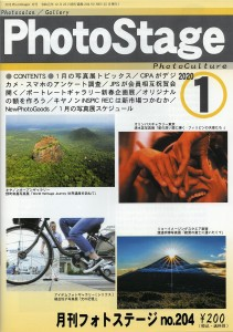 PhotoStage 1月号