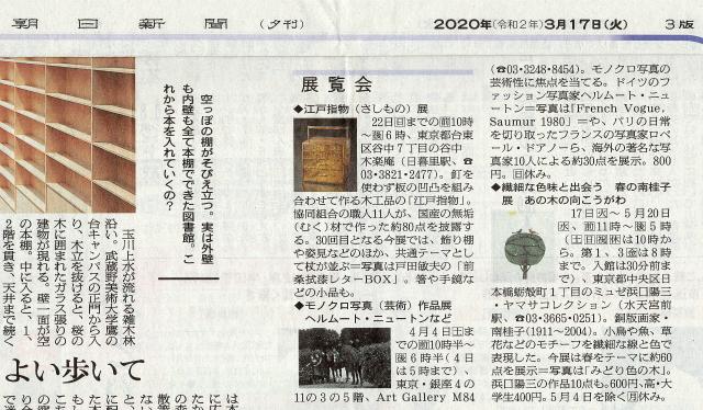 A朝日新聞
