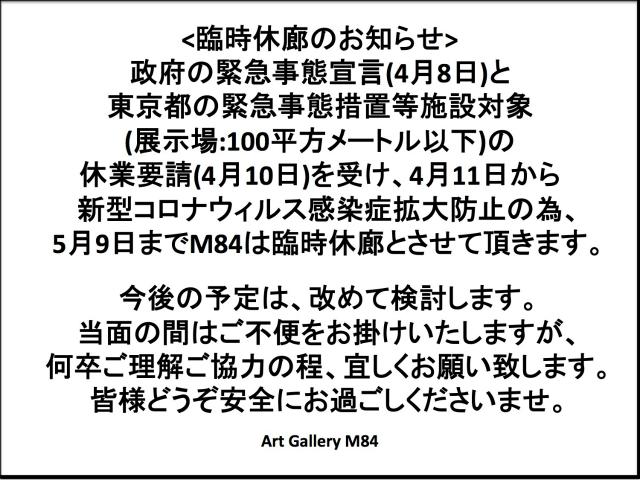 D東京都の要請休業