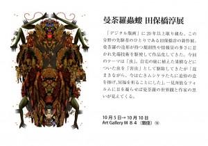 田保橋さん、月刊ギャラリー