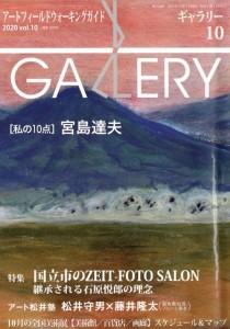 月刊ギャラリー 10月